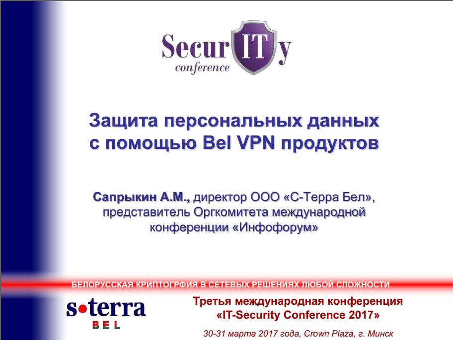 Защита персональных данных с помощью Bel VPN продуктов