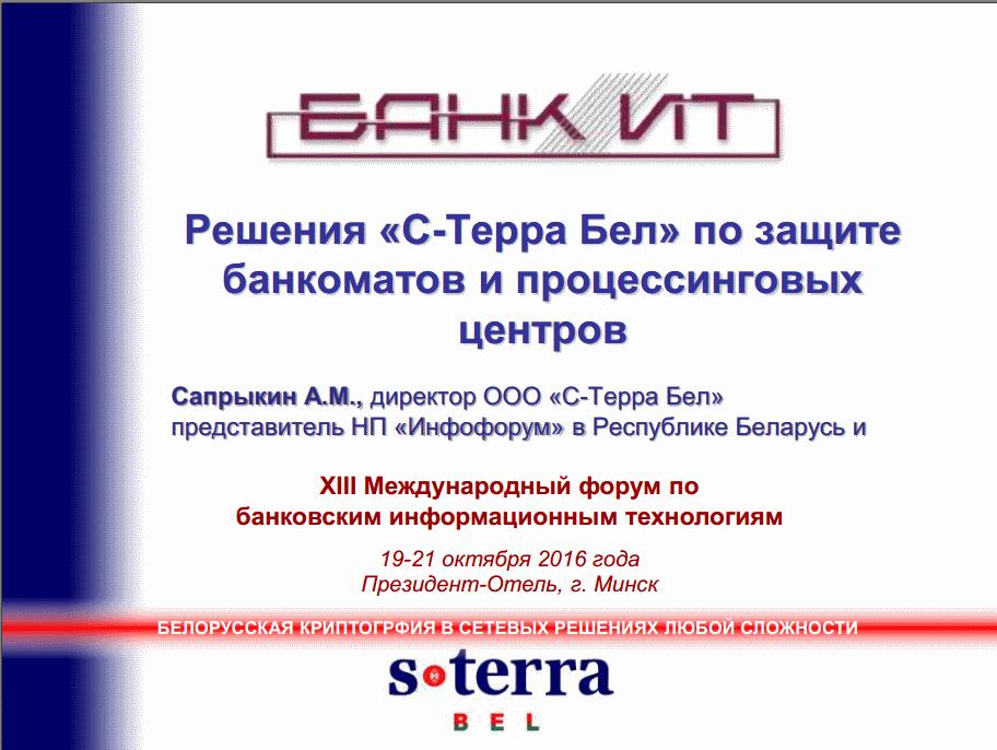 """Решения """"С-Терра Бел"""" по защите банкоматов и процессинговых центров"""
