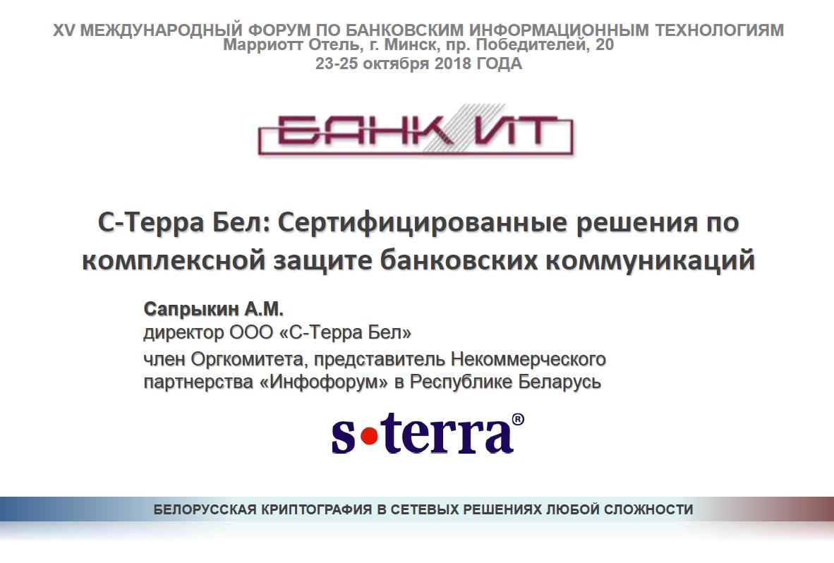 С-Терра Бел: Сертифицированные решения по комплексной защите банковских коммуникаций