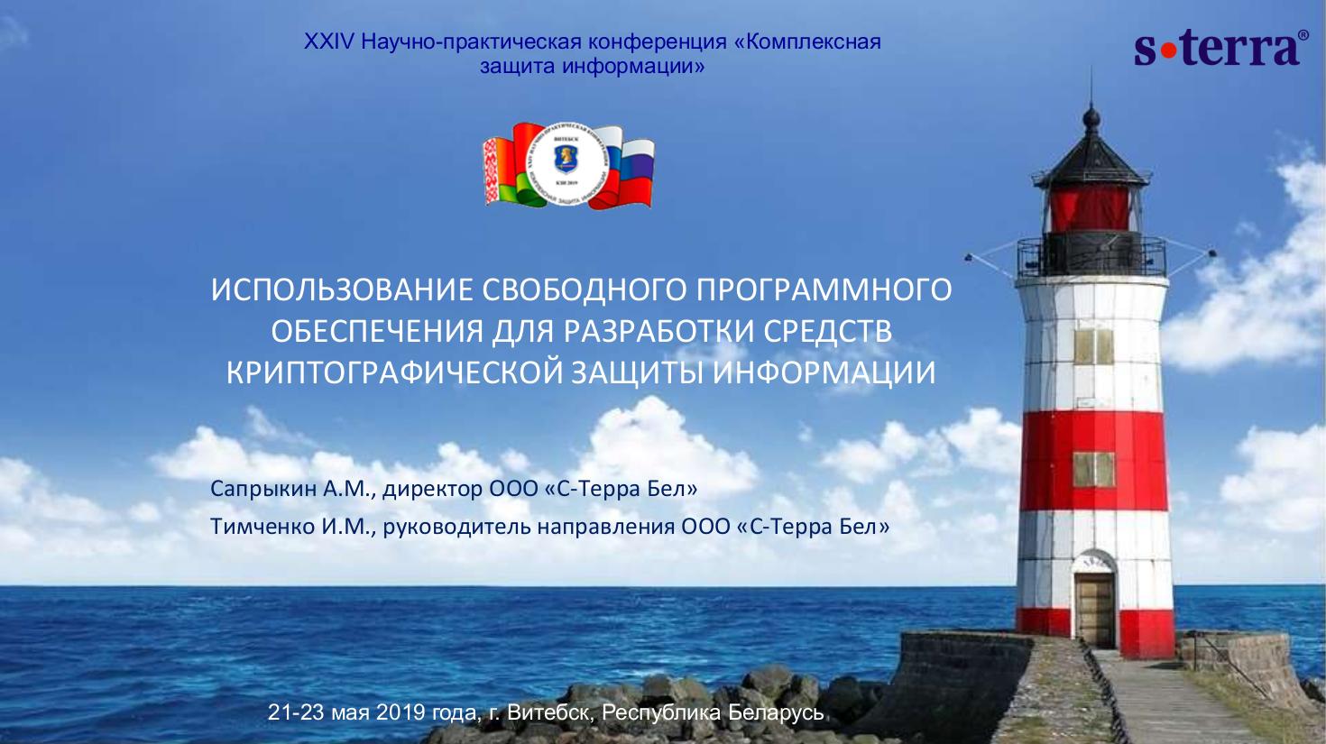 С-Терра Бел OpenVPN на КЗИ-2019