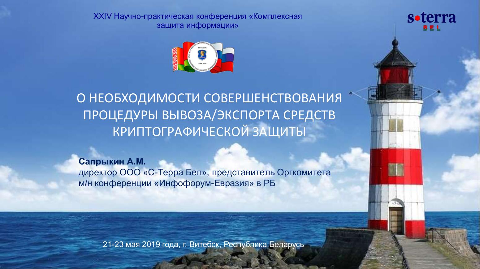 """""""С-Терра Бел""""экспорт СКЗИ КЗИ-2019"""