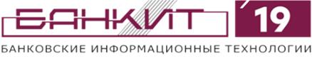 XVI Международный форум по банковским информационным технологиям «БАНКИТ'2019»