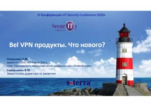 С-Терра Бел: комплексный подход к защите банковских коммуникаций